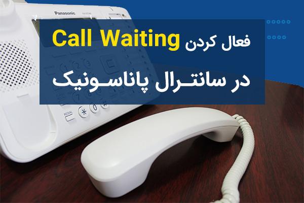 فعال کردن Call Waiting در سانترال پاناسونیک