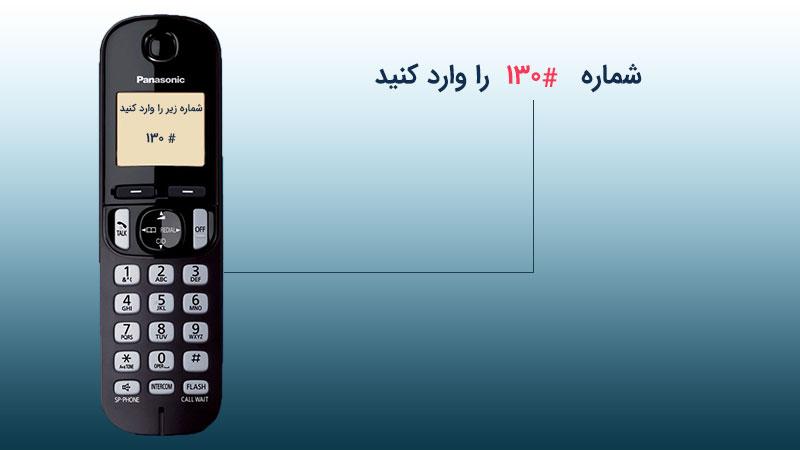 شمارهگیری کد 130# برای رجیستری تلفن بیسیم