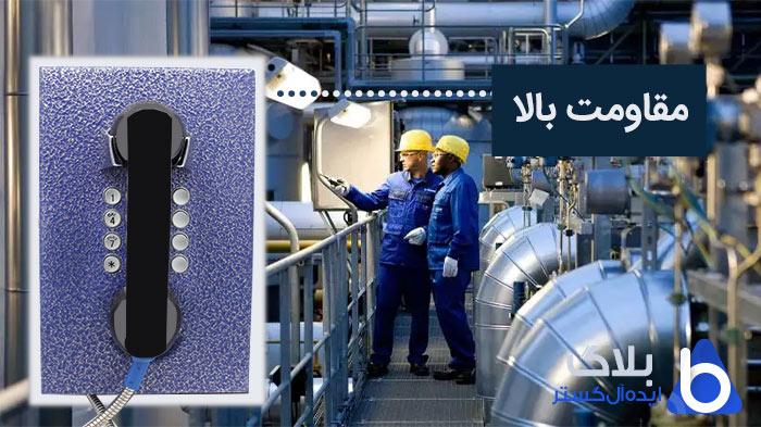 تلفن صنعتی در تاسیسات و کارخانهها