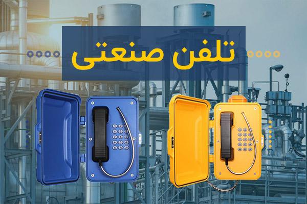 تلفن صنعتی