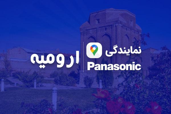 نمایندگی پاناسونیک در ارومیه