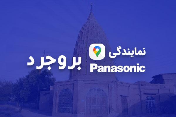 نمایندگی پاناسونیک در بروجرد
