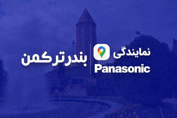 نمایندگی پاناسونیک در بندر ترکمن