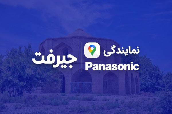 نمایندگی پاناسونیک در جیرفت