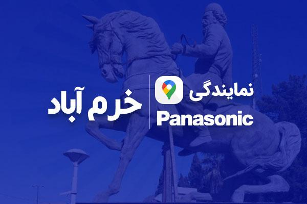 نمایندگی پاناسونیک در خرم آباد