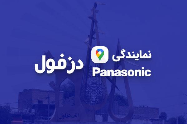 نمایندگی پاناسونیک در دزفول