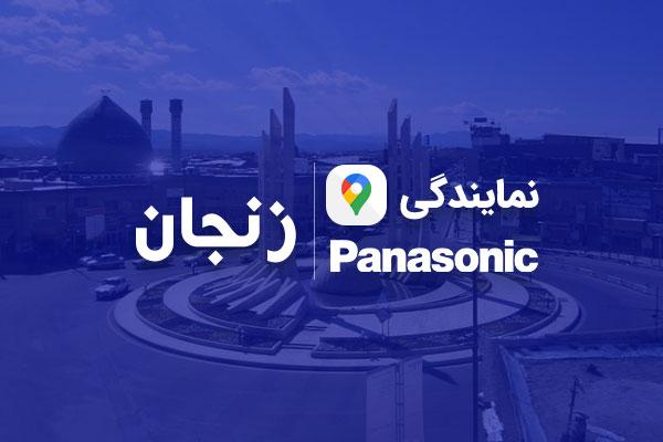 نمایندگی پاناسونیک در زنجان
