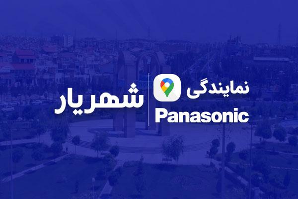 نمایندگی پاناسونیک در شهریار