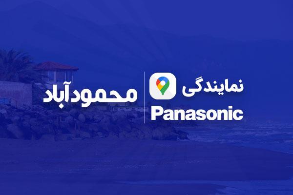 نمایندگی پاناسونیک در محمود آباد