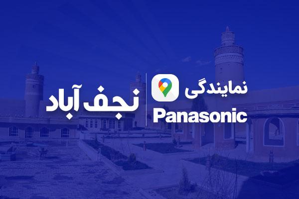 نمایندگی پاناسونیک در نجف آباد
