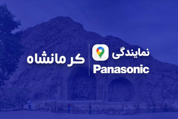 نمایندگی پاناسونیک در کرمانشاه