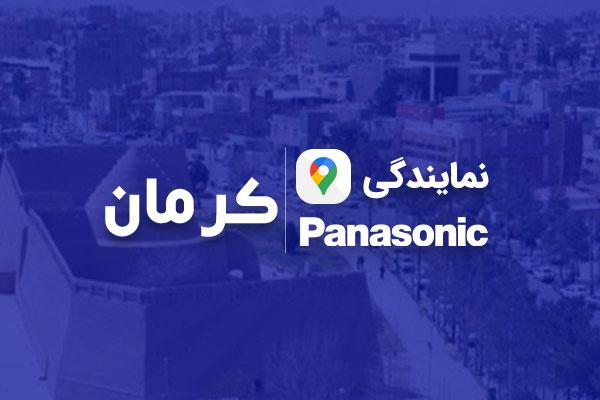 نمایندگی پاناسونیک در کرمان