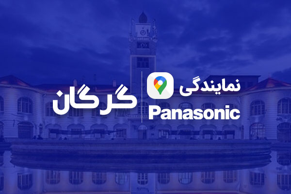 نمایندگی پاناسونیک در گرگان