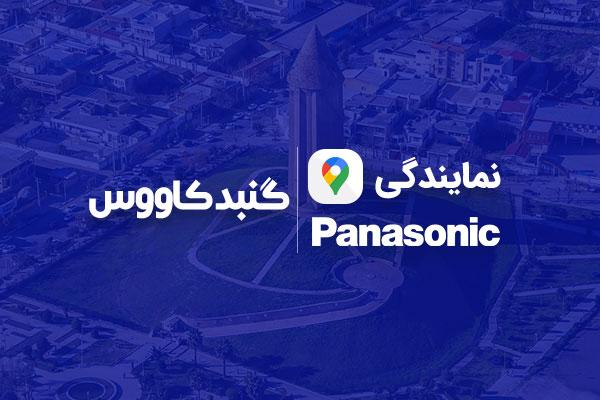 نمایندگی پاناسونیک در گنبد کاووس