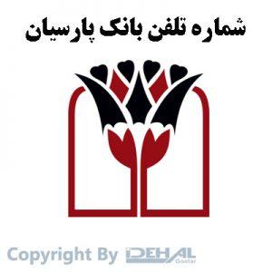 تلفن بانک ها - بانک پارسیان