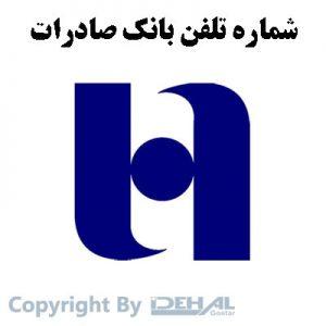 تلفن بانک ها - بانک صادرات