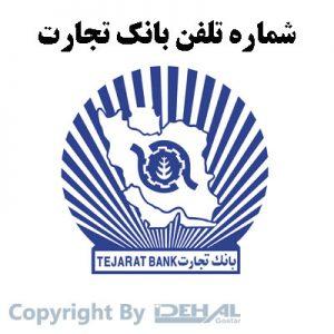 تلفن بانک ها - بانک تجارت