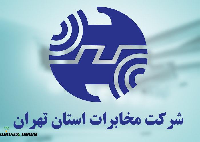مخابرات استان تهران
