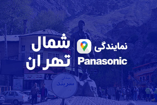 نمایندگی پاناسونیک در شمال تهران