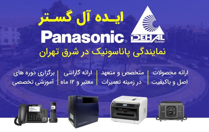 پاناسونیک شرق تهران