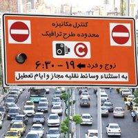 نرخ جدید خلافی طرح ترافیک سال97