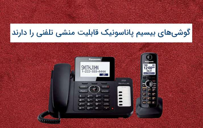 منشی تلفنی گوشی های بیسیم
