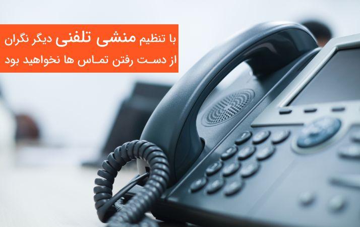 منشی تلفنی