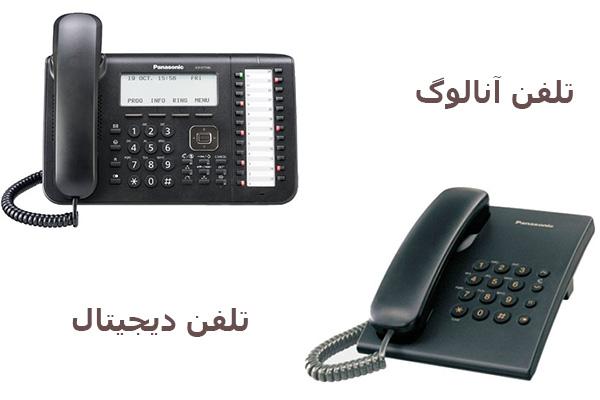 تفاوت تلفن آنالوگ و دیجیتال
