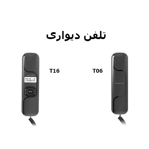 تلفن دیواری