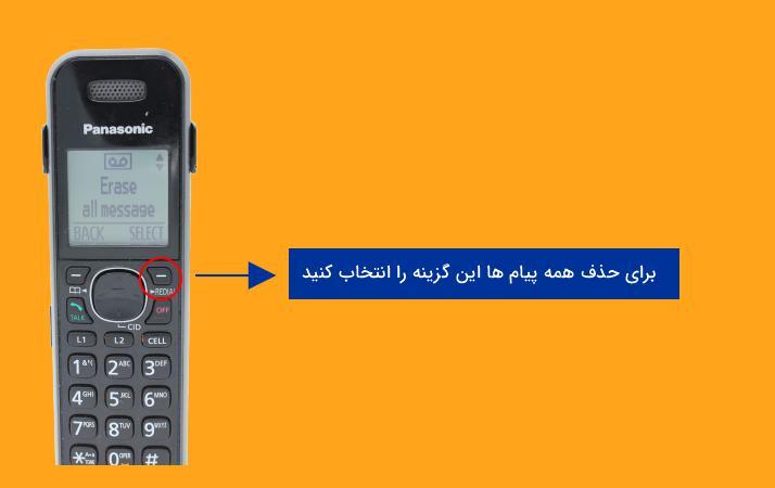 erase all message