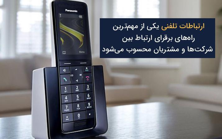 ارتباطات تلفنی