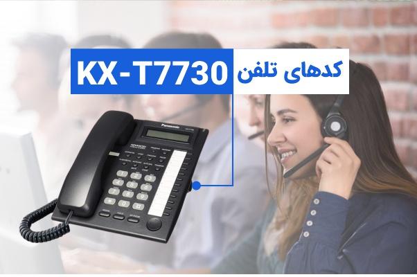 کدهای تلفن سانترال KX-T7730