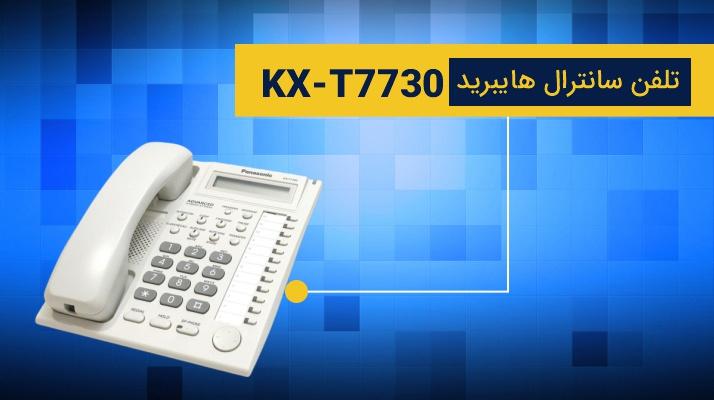 تلفن سانترال هایبرید KX-T7730