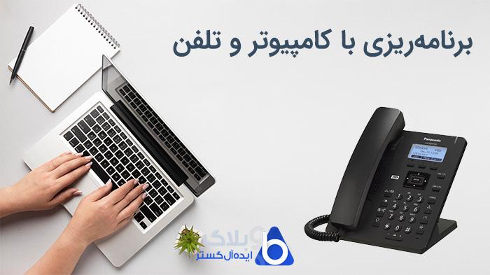برنامه ریزی سانترال با تلفن و کامپیوتر