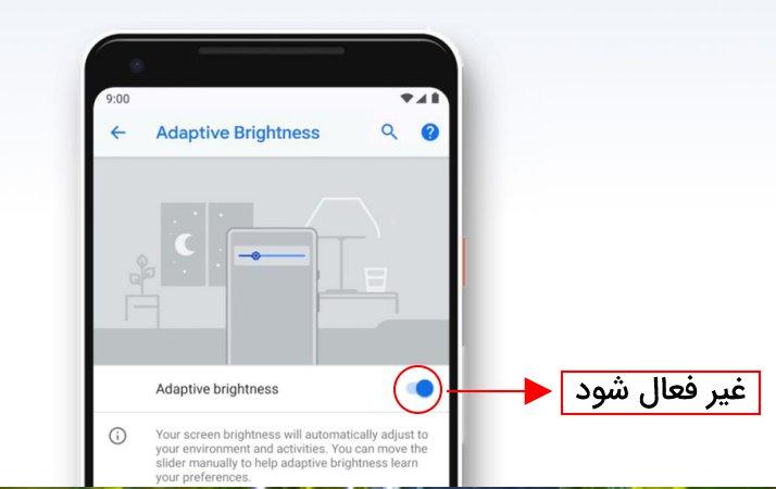 Adaptive brightness را غیر فعال کنید