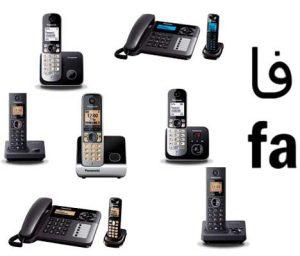 تلفن بیسیم با منوی فارسی