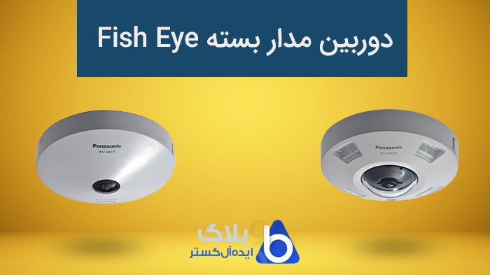 دوربین مدار بسته Fish Eye