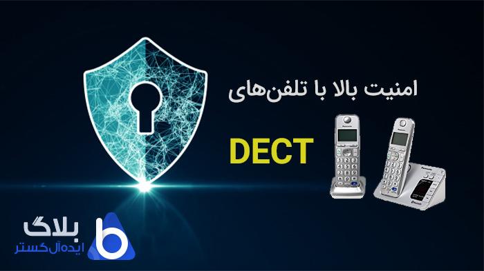 امنیت بالای تلفن DECT