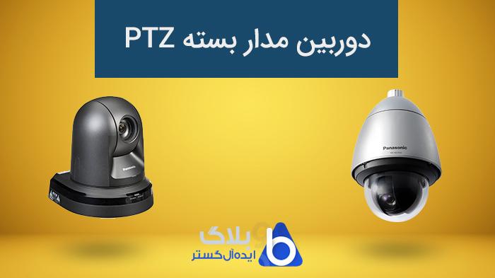 دوربین مدار بسته چرخشی یا PTZ