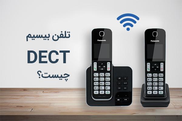 تلفن بیسیم DECT چیست