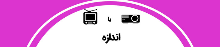 ویدئو پروژکتور یا تلویزیون