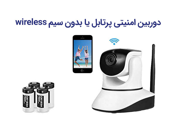 دوربین امنیتی پرتابل یا بدون سیم wireless