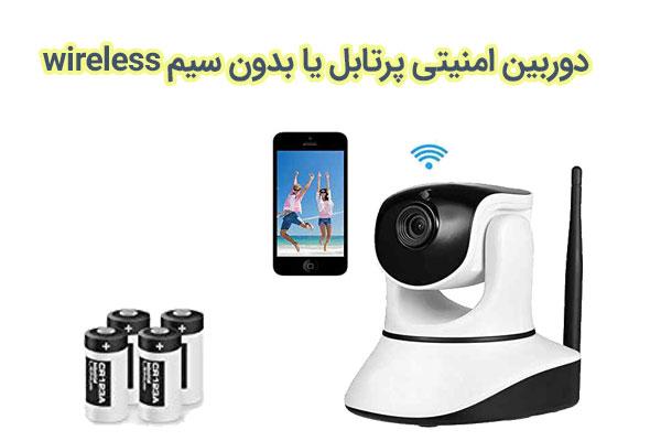 دوربین-امنیتی-پرتابل-یا-بدون-سیم-wireless