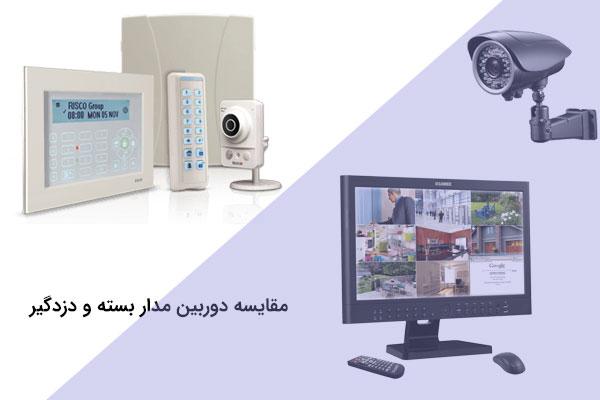 مقایسه سیستم امنیتی دوربین مدار بسته با دزدگیر