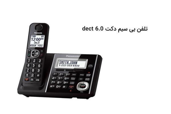 همه چیز درباره تلفن بی سیم دکت dect 6.0