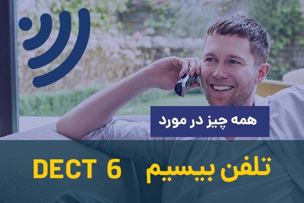 همه چیز در مورد تلفن بیسیم دکت 6