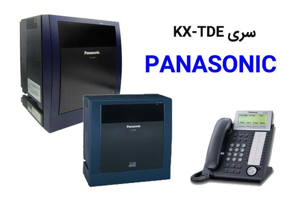 امکانات-مراکز-سانترال-پاناسونیک-سری-KX-TDE