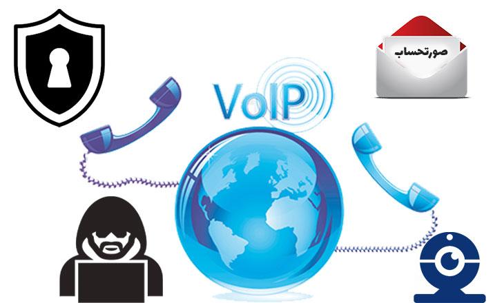 روشهای-تشخیص-هک-شدن-سیستم-ویپ