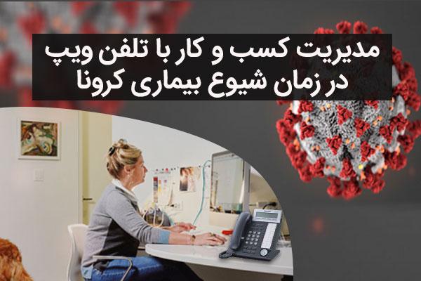 مدیریت-کسب-و-کار-با-تلفن-ویپ
