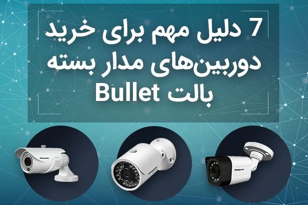 7 دلیل برای خرید دوربین بالت